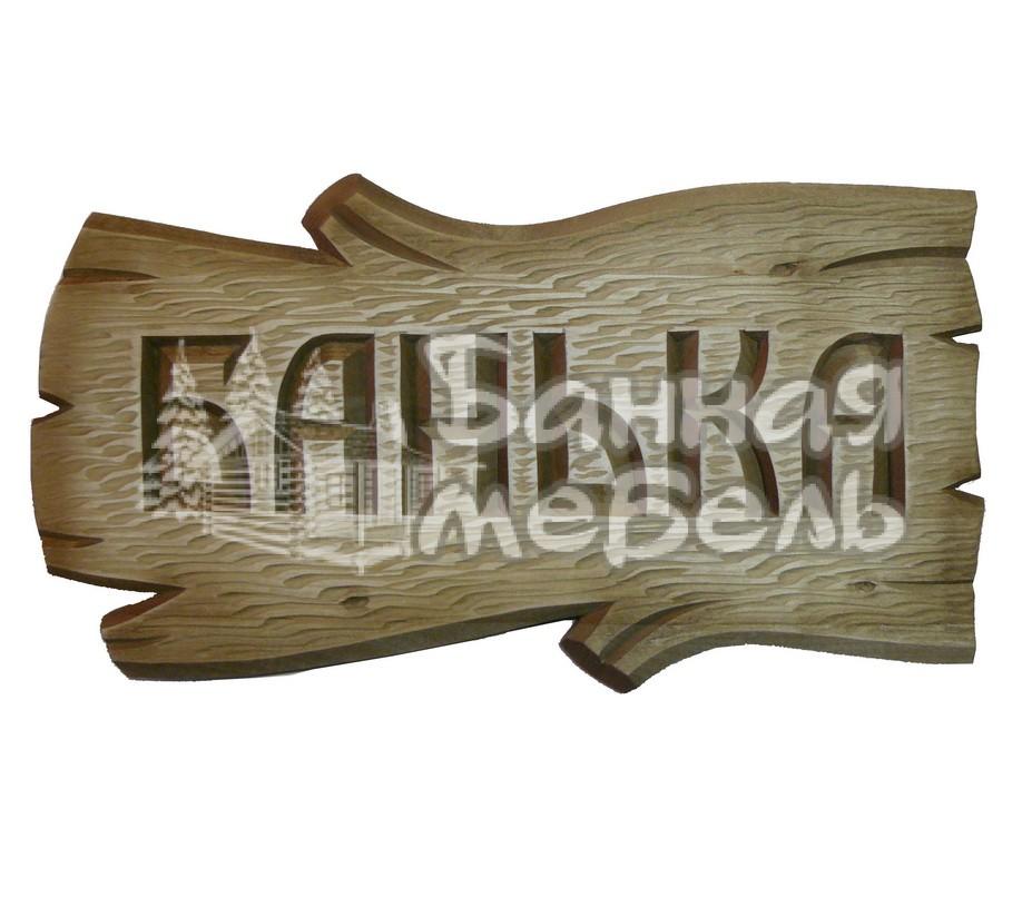 Табличка в сауну