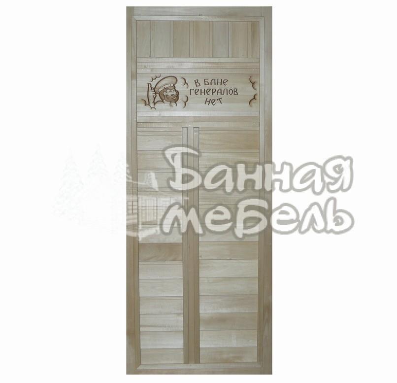 Двери с резной вставкой в баню и сауну